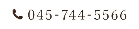 tel_045-744-5566.png